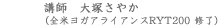 大塚さやか(全米ヨガアライアンスRYT200 修了)