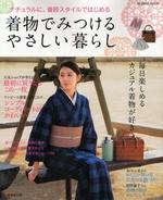 kimono de yasashii.JPG